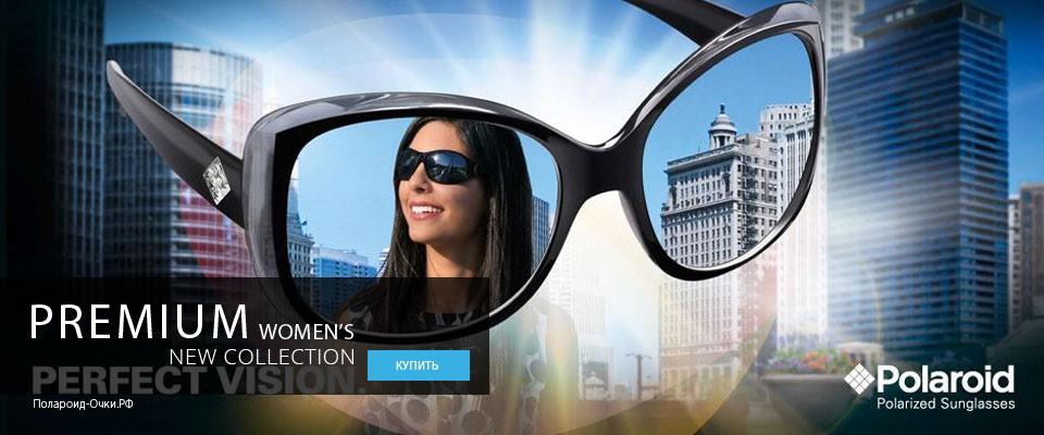 Женские очки Polaroid Premium