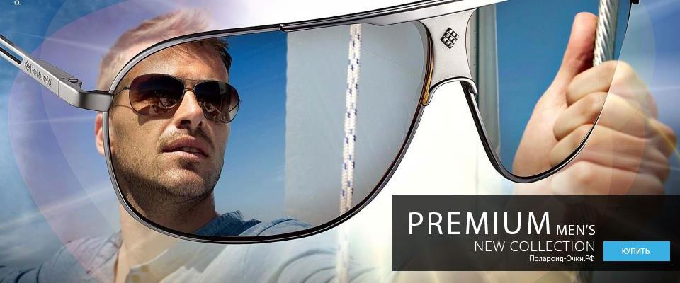 Мужские очки премиум-класса